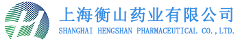 上海衡山药业有限公司【官网】