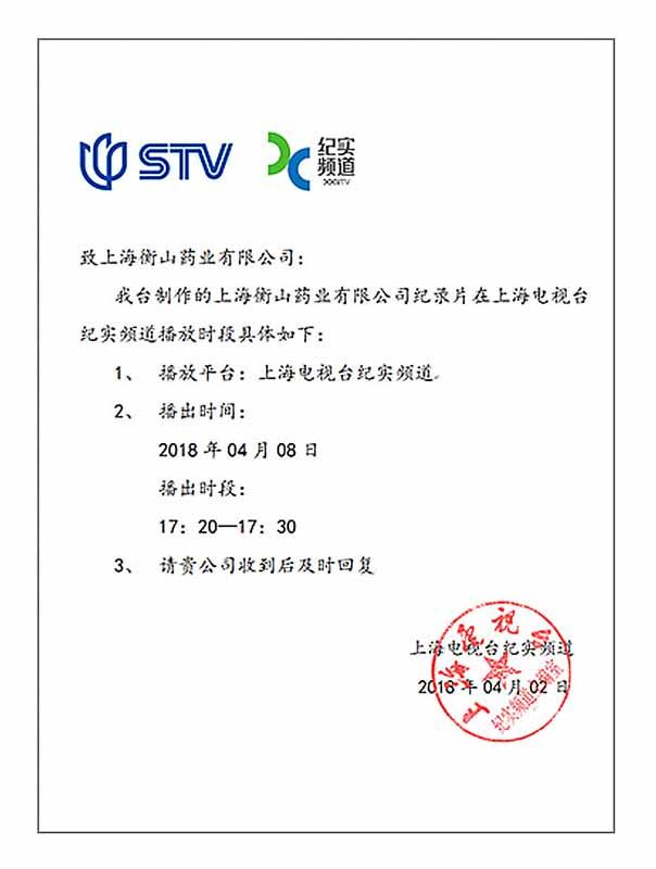 上海电视台纪实频道节目播出信函