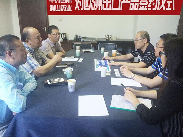我公司高層管理人員和華藥國際高層管理人員洽談。