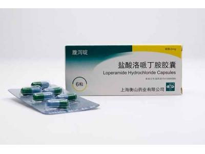 盐酸洛哌丁胺胶囊
